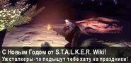 Новогодний баннер STALKER Wiki