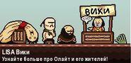 Баннер Lisa RPG Wiki