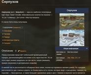 Рельсопедия о карте