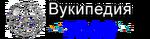 Wiki-wordmark111