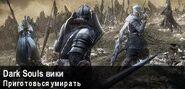 Баннер Dark Souls Wiki6