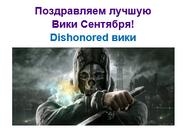 Победа Dishonored 2