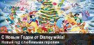 Новогодний баннер Disney Wiki