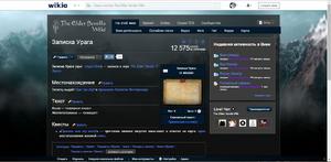 TES Wiki (старое оформление)