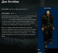 Risen Wiki-Персонаж