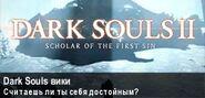 Баннер Dark Souls1
