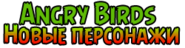 A Angry Birds 2 Новые Персонажи