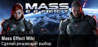 Баннер Mass Effect Wiki1