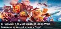 Новогодний баннер Clash of Clans Wiki
