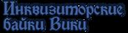 Инквизиторские байки Вики Лого 6