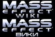 Логотипы ME Wiki.png