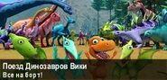 ПоездДинозавровБаннер