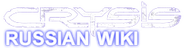Crysis Wiki