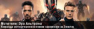 Эра Альтрона badge ad