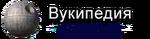 20121214170006!Wiki-wordmark