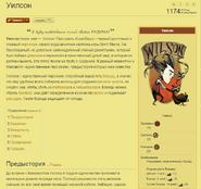 Одна из статей Don't Starve Wiki