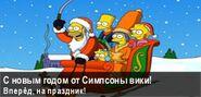 Новогодний баннер Симпсоны Вики 2