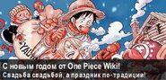Новогодний баннер One Piece 3