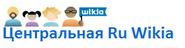 Вики Сообщества Лого3