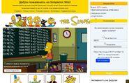 Симпсоны Вики-1