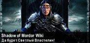 Баннер Shadow of Mordor Wiki1