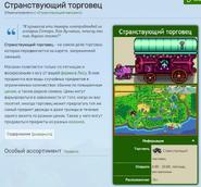 SVWiki инфобокс локаций