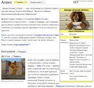 Мадагаскар Вики-2