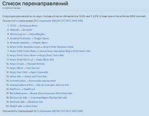 Список перенаправлений.PNG