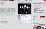 Rock'n'Roll Wiki (статья)