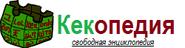 Кекопедия лого 1