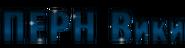 Pern new (0) logo Wiki-wordmark