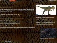 Tiger Wiki (4)