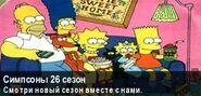 Симпсоны Вики (баннер)