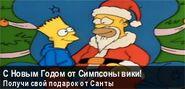 Новогодний баннер Симпсоны Вики