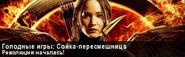 Badge ad Голодные игры Вики