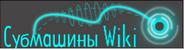Лого субмашины вики