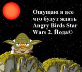 Йода говоря про Angry Birds Star Wars 2