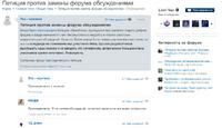 Петиция против Обсуждений на русском