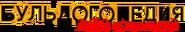 Бульдогопедия-бронза