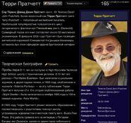 Терри Пратчетт Вики-2