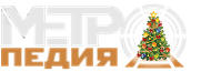 MetroPedia2016NewYear