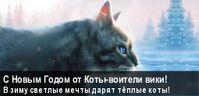 Новогодний баннер КВ Вики