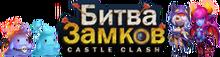 Castleclash wiki-wordmark 3