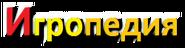 Логотип ИгроВики2