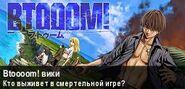 Btooom! wiki первый баннер