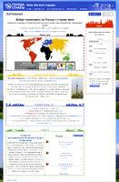 Города и Страны Вики Заглавная 2