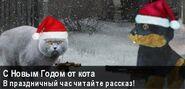 Новогодний баннер Мяунжик Вики (1)