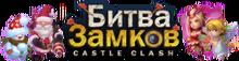 Castleclash wiki-wordmark 2