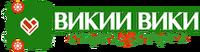 Викии Вики Лого НГ2