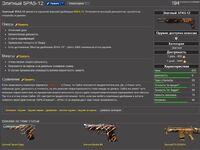 Warface Wiki2